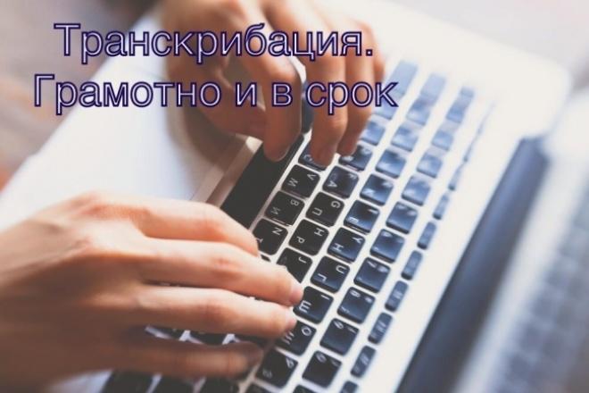 грамотно расшифрую аудио, видео, фото в текст 1 - kwork.ru