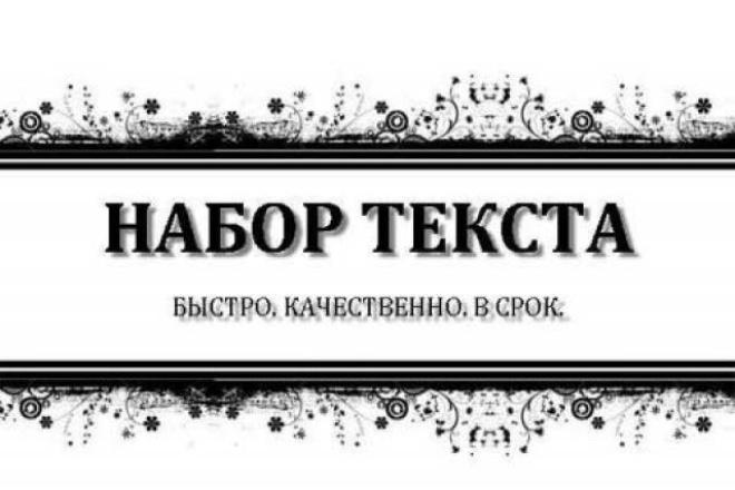 Наберу текст. 17000 знаков.  Быстро и качественно 1 - kwork.ru