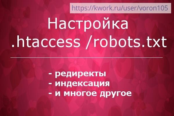 Настрою файл robots.txt, .htaccess, 301 редиректы 1 - kwork.ru