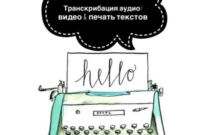 Сделаю транскрибацию аудио или видео, наберу текст 1 - kwork.ru