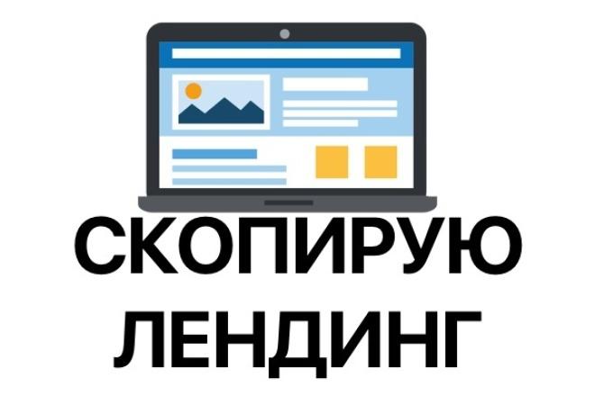 Скопирую лендинг 1 - kwork.ru
