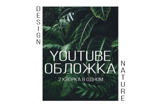 Youtube - обложка 2хДизайн групп в соцсетях<br>Здравствуйте ! Вам нужен уникальный и живой дизайн вашей youtube обложки? Вы зашли куда надо. Я сделаю для вас 2 варианта обложки и предоставлю все исходные материалы, которые использовались при дизайне. Качество и скорость работы вас удивят!<br>