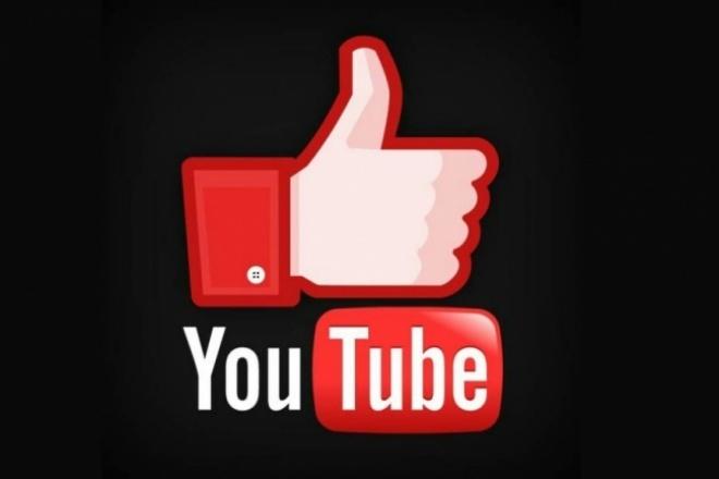 250 лайков на ваше видео YouTubeПродвижение в социальных сетях<br>Вам нужны лайки на Ваше видео в YouTube? Предоставим быстро, качественно 250 лайков на любое Ваше видео на YouTube канале. Большое количество просмотров и лайков от пользователей поднимет ваше видео на вершину рейтинга youtube в вашей стране, что гарантирует его просмотр все возрастающим количеством пользователей, а это самая успешная реклама. Положительные комментарии под видео значительно укрепляют репутацию вашего видеоролика и делают его привлекательным и авторитетным для посетителей. Сроки выполнения 1 день От Вас требуется только ссылка на Ваше видео. При заказе от 1000 лайков и выше, 15% от нас в подарок<br>