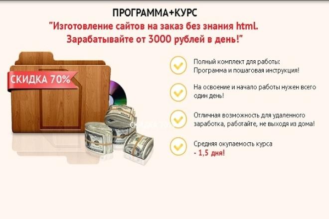 Программа+КУРС Изготовление сайтов на заказ без знания html 1 - kwork.ru