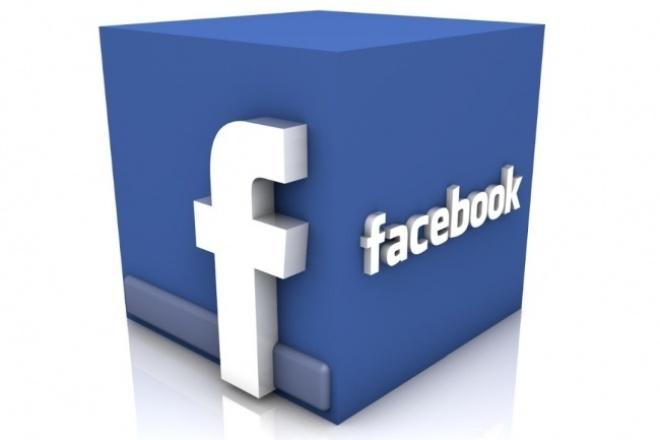 Размещу Вашу рекламу в группах ФейсбукПродвижение в социальных сетях<br>Размещу Вашу рекламу в 20 группах Фейсбук. Более 1 500 000 подписчиков смогут увидеть вашу публикацию. Это - целевая аудитория. Здесь ваш покупатель, реферал, партнер и т.д.<br>