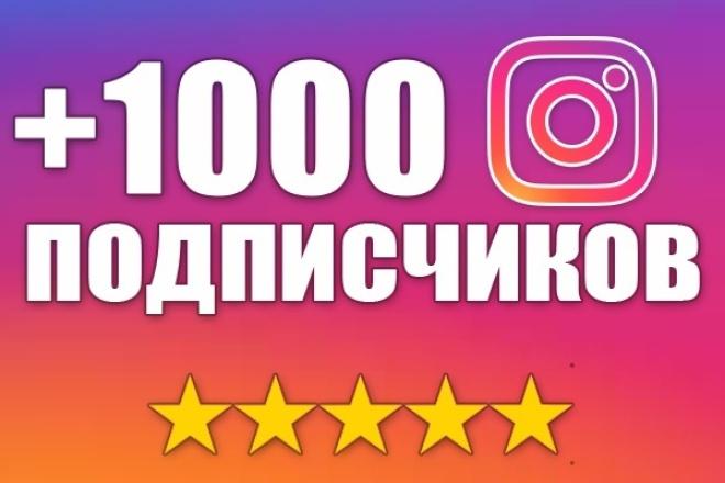 Добавлю 1000 подписчиков на ваш аккаунт InstagramПродвижение в социальных сетях<br>Нужны подписчики в аккаунт Instagram? Тогда вам просто необходимо приобрести этот кворк! Я приведу на ваш аккаунт в Инстаграм 1000 новых людей и они подпишутся на ваш аккаунт! Нужно больше подписчиков в Instagram? Заказывайте сразу несколько кворков! Бонус 20% при заказе 4-х кворков! Я советую заказывать сразу 4 кворка, чтобы подписчиков было более 4000. При заказе сразу 4-х кворков я сделаю бонус 20% и на вашем аккаунте прибавится в итоге 4800 подписчиков! Это выгодное предложение. ? Хорошо для новых аккаунтов Инстаграм ? Плавное добавление в течение дня ? Без санкций со стороны Instagram ? Гарантия качества работы Внимание! По услуге могут отписаться 5-10% подписчиков. Ваш аккаунт Инстаграм должен иметь аватарку, хотя бы несколько фото/видео и быть открытым.<br>
