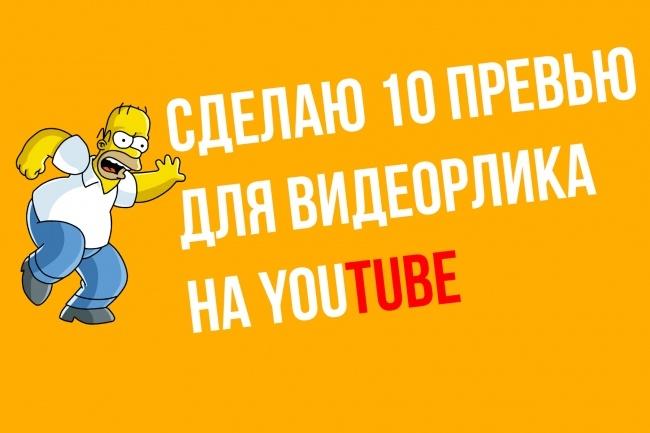 Сделаю 10 превью для видео на YouTubeИнтро и анимация логотипа<br>Привет, в последнее время я замечаю, что людям все больше заходит минималистика, люди охотнее кликают на видео с простой и яркой картинкой. Я сделаю 10 минималистичных броских превью в разных стилях для вашего видеоролика на YouTube. Особенности: Качество превью - Full HD (1920x1080) Шапка для канала в подарок<br>