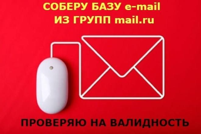 Помогу собрать базу e-mail с интересующих Вас групп в mail. ruИнформационные базы<br>Помогу собрать e-mailы участников с интересующих Вас групп в mail. ru. Базу проверяю на валидность , остаются только активные e-mailы. Данные предоставляются в любом, удобном для Вас, формате (xls, csv, txt). От Вас мне необходим конкретный адрес страницы группы (можно нескольких групп) или интересующая Вас тематика. Максимальный срок выполнения 2 дня, но я стараюсь выполнять быстрее. Одна работа включает в себя максимум 5, 000 адресов . Качество работы гарантирую. Постоянным заказчикам приятные бонусы.<br>