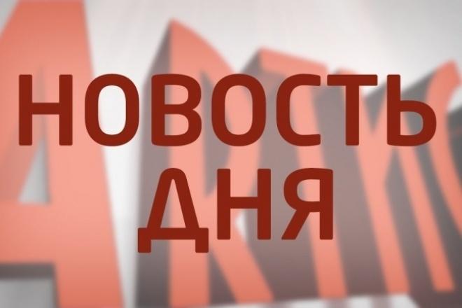 Новости для Вашего сайта или группыСтатьи<br>2 года я работала редактором новостных сайтов в Ярославле. Умею грамотно формировать структуру новости и ёмко излагать информацию. Напишу новость по Вашей информации или найду ее самостоятельно. Предпочитаю работу на постоянной основе, но возьму и разовые задания.<br>