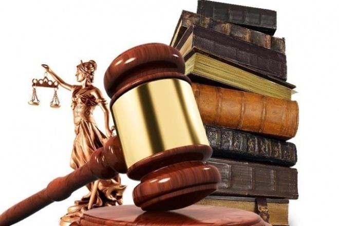 Составлю исковое заявлениеЮридические консультации<br>Быстрое и качественное составление процессуальных документов (исков, ходатайств) по всем правилам процессуального законодательства. С удовольствием возьмусь за за работу по следующим категориям дел: 1. Гражданские споры; 2. Семейные споры; 3. Трудовые споры.<br>