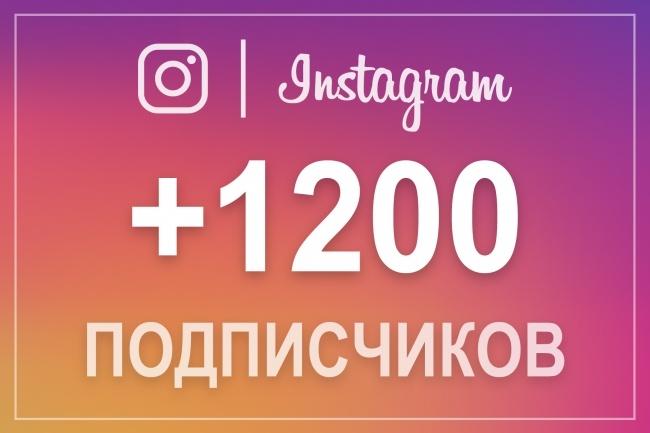 1200 Instagram подписчиков на каналПродвижение в социальных сетях<br>Вашему новому Instagram каналу нужны живые подписчики? За один кворк заказанный у нас вы получите 1200 Instagram подписок. Работа качественная, все люди - живые : ) Требуется 1-2 дня. Будьте уверены, что: Это не нарушает правил соц. сети; Это подходит для развития нового Instagram-канала. Работа будет выполнена быстро, но качественно; Вы не получите ботов, только настоящих людей; Аудитория: Смешанная, Россия и СНГ ------------------------------- Внимание! Гарантию на то, что подписчики подпишутся на всю жизнь мы дать не можем. В силу каких-то обстоятельств они могут отписаться. Но как показывает практика, число отписавшихся не превышает 15-20%. ----------------------------- За 500 рублей никто не сможет вам подобрать 1000 подписчиков из определенной целевой аудитории или города. Если вам нужен конкретный результат, то и стоить это будет дороже. Зависит от сферы деятельности и города. К тому же это требует тщательной работы с самого аккаунта, грамотно оформленных постов и многого другого. Но имейте в виду, что для старта могут подойти любые подписчики. Закажите их у нас, и мы расскажем вам как продвигать свои соц-сети или сделаем это за вас! : )<br>