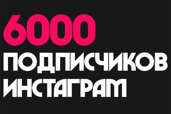 Раскрутка - 6000 русских и иностранных подписчиков в ИнстаграмПродвижение в социальных сетях<br>Последние 500 подписчиков в заказе Русские. Вы увеличиваете объем подписчиков своего аккаунта пользователями со всего мира, при этом последние 500 подписчиков будут русские, что делает раскрутку незамеченной. + Большая часть подписчиков с аватаром и публикациями в профиле + Отписка в среднем 10-30%. + Безопасно + Не нужен пароль от вашего профиля + Задание выполняют офферные аккаунты. *Офферы - это аккаунты, которые за определенное вознаграждение подписываются на ваш аккаунт, ставят лайки, смотрят видео или комментируют. На определенном этапе они полностью заменили ботов и фейков. Как правило офферы активности не проявляют, их единственная мотивация - выполнить задание и получить вознаграждение.<br>