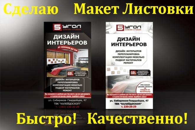 Сделаю макет листовки, быстро и качественно 1 - kwork.ru