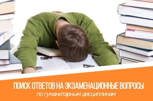 Поиск ответов на экзаменационные вопросы 1 - kwork.ru