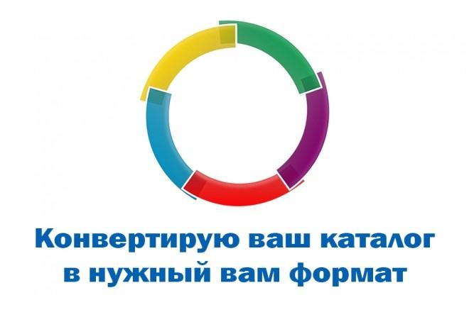 Конвертирую ваш каталог в нужный вам формат 1 - kwork.ru