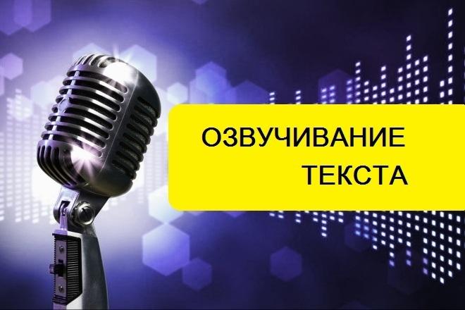 Сделаю озвучку текста для рекламы, ролика мужским голосом 1 - kwork.ru