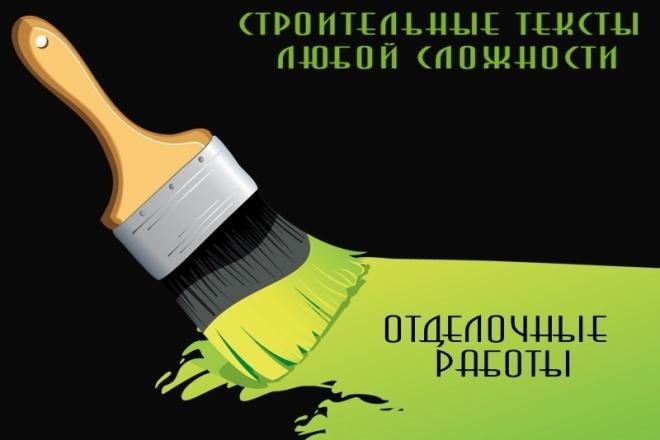 Напишу статью любой сложности Отделочные работы 1 - kwork.ru
