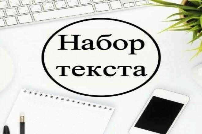 Пишу статьи по биологии 1 - kwork.ru