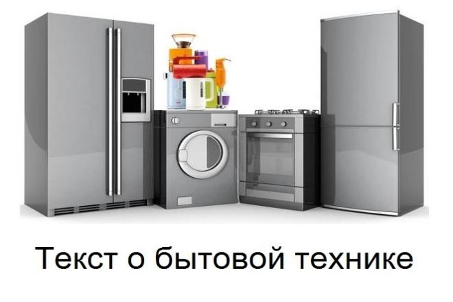 Напишу 4000 символов текста о кухонной бытовой технике 1 - kwork.ru