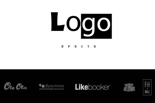 Логотип для вашей компанииЛоготипы<br>Вам обязательно понравится результат. Разработку Вашего логотипа сделаем быстро и внесём изменения в случае необходимости.<br>
