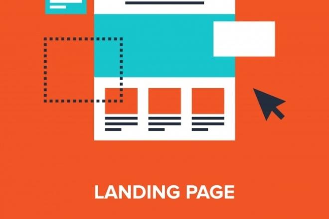 Верстка Landing PageВерстка и фронтэнд<br>Сверстаю лендинг страницу для Вашего товара по Вашему или моему дизайну(оговаривается индивидуально).<br>