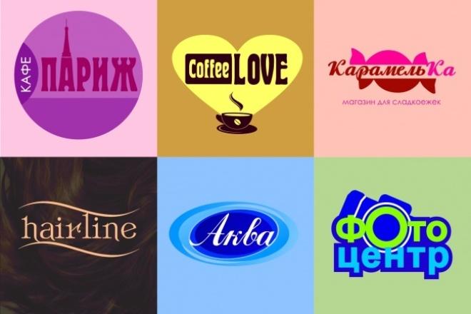 Дизайн логотипаЛоготипы<br>Сделаю 3 варианта логотипа. Качественно, быстро. Учитываются все пожелания заказчика. Выполнение логотипов в разном стиле и цветовой гамме.<br>