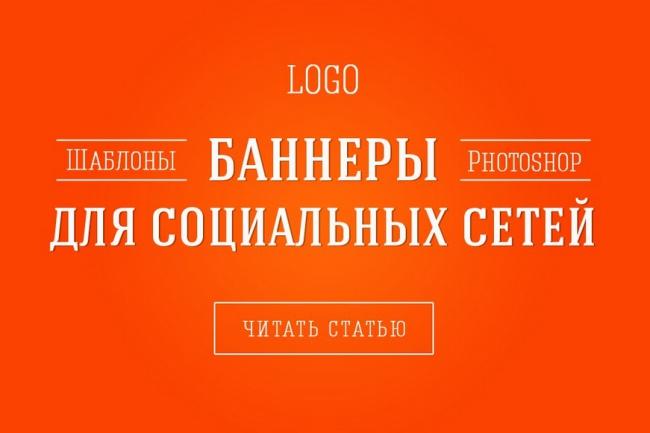 56 Готовых шаблонов  баннеров для различных соц сетей 1 - kwork.ru