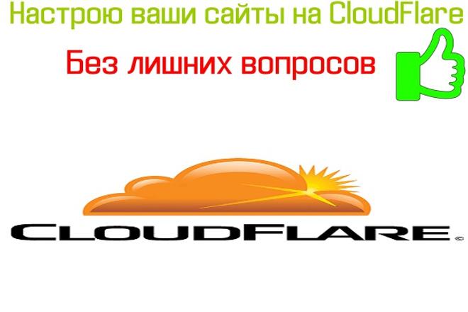 Настрою Cloudflare на 5 ваших сайтов и лендингов 1 - kwork.ru