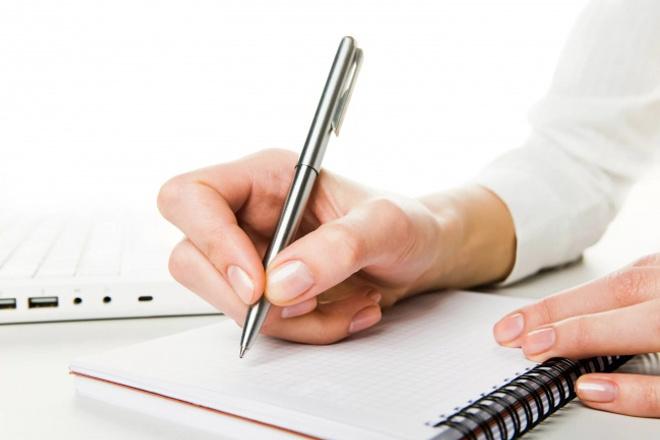 Напишу 4000 символов качественного контентаСтатьи<br>Здравствуйте, уважаемые покупатели, я готова написать качественный текст, который будет отвечать всем вашим требованиям. Гарантирую грамотность и требуемую уникальность.<br>