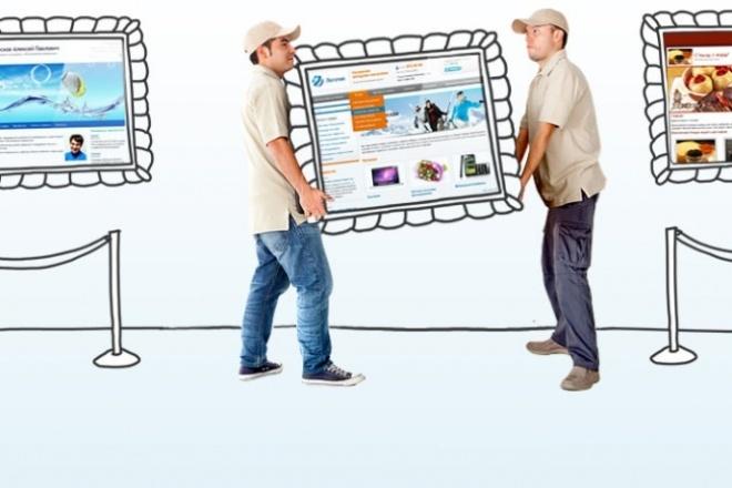Перенесу Ваш сайт на другой хостинг, сервер или доменАдминистрирование и настройка<br>-Перенос одного сайта (объемом до 50Гб суммарно, включая базы данных) с одного сервера (хостинга) на другой сервер (хостинг) или -Перенос одного домена с одного имени (имя-сайта) на другое имя (имя-сайта-2) или -И то и другое вместе, т.е перенос сайта с хостинга на хостинг и с домена на домен.<br>