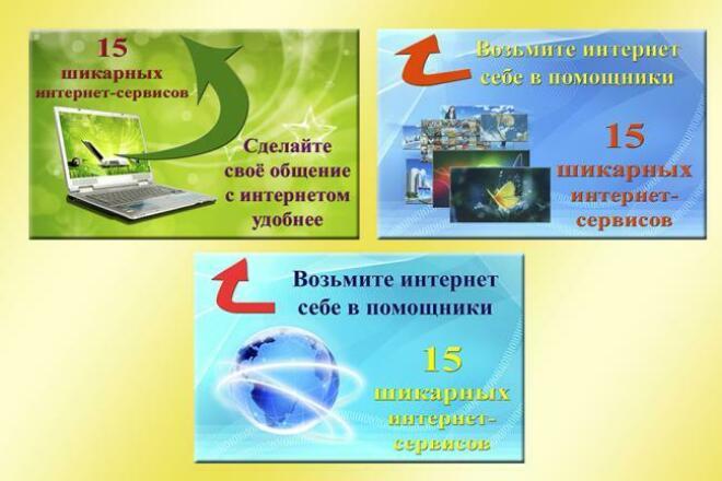 Создам баннер для рекламных постов в соц. сетях в 3 вариантах 1 - kwork.ru