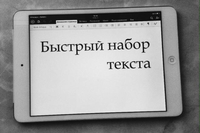 Грамотно и быстро напечатаю текст, переведу из аудио, видеоНабор текста<br>Наберу текст с картинки, фото, скрина и т.д. Вытяну текст из аудио, видео. Проделываю работу в короткие сроки. Быстрый и грамотный набор.<br>