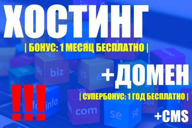 Зарегистрирую хостинг и домен .ru или .рф. Установлю CMSДомены и хостинги<br>Зарегистрирую и настрою хостинг и домен в доменной зоне .RU или .РФ. Первый месяц хостинга и первый год домена в подарок! Установлю CMS ваш выбор: - joomla - wordpress - drupal - modx revolution - opencart (ocStore)<br>