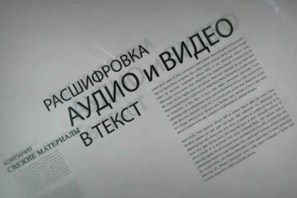Перевод из аудио и видео в текст 1 - kwork.ru