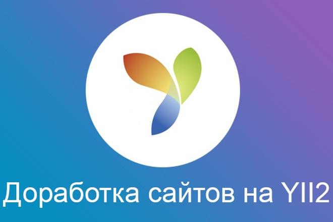 Доработки сайта на Yii2 Framework 1 - kwork.ru