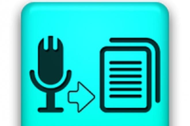 Транскрибация, расшифровка аудио и видео материалов 1 - kwork.ru