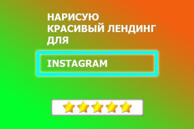 Сделаю оригинальный лендинг для Instagram 1 - kwork.ru