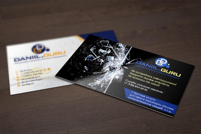 Разработка продающих визиток с wow-эффектомВизитки<br>У сотрудника нет с собой визитной карточки — и разговор, который состоялся у него с потенциальным клиентом, так и остался разговором. У заинтересованного собеседника нет контактов, он не сможет связаться с вашей компанией. Обращайтесь ко мне и не останетесь незамеченным.<br>