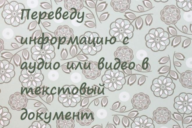Переведу информацию с аудио- или видеозаписи в текст формата Word 1 - kwork.ru