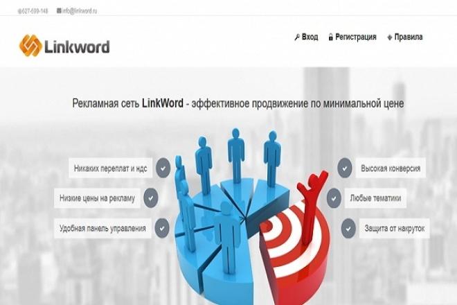 Скрипт тизерной сети phpTeaserСкрипты<br>Скрипт тизерной сети phpTeaser Скрипт рассчитан на создание большой тизерной сети и протестирован на сети в которой зафиксировано 4.000.000 показов в сутки. При этом скрипт не нагружал систему более чем на 5%! http://shopzik.ru/main/skripty-reklamy/1885-skript-tizernoy-seti-phpteaser.html<br>