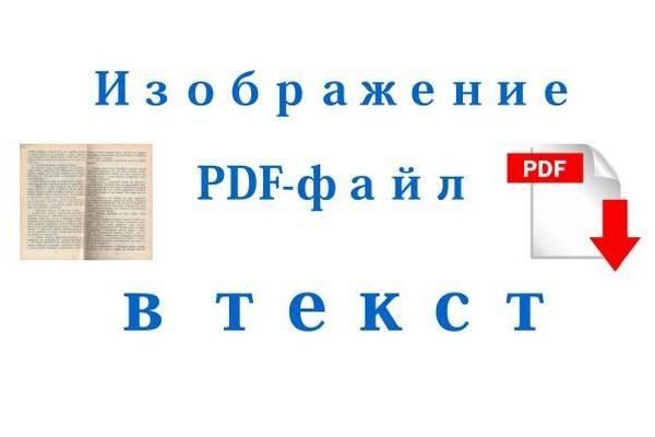 Переведу изображение, PDF-файл в текстНабор текста<br>Переведу изображение (фото, сканы книги), PDF-файл в текст. Если присутствуют хорошо видимые формулы, переведу их в формат Word. Если в исходнике есть грамматические или пунктуационные ошибки, исправлю. Единственное требование - разборчивость текста на изображении. Работаю максимально быстро и четко.<br>