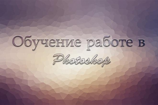 Обучаю работе в программе Photoshop 1 - kwork.ru