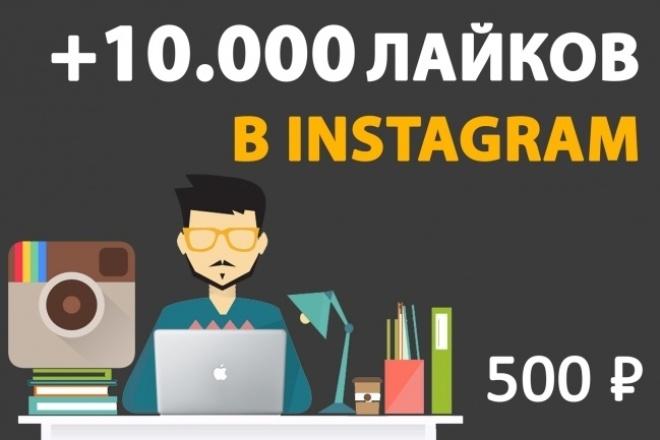 10000 лайков в instagramПродвижение в социальных сетях<br>Здравствуйте. Добавлю 10 000 лайков на фотографии в Инстаграм за 500 руб. с гарантией. 1. Быстрое выполнение. 2. Качественные аккаунты. 3. 100% безопасность для аккаунта. 4. Лайки можно разделить на разные фото. По 1000 на фото. 5. Лайки не списываются. 6. Возможен вывод фото в ТОП 9. Гарантия от списания лайков. Все 10000 лайков будут на ваших фотографиях или видео.<br>