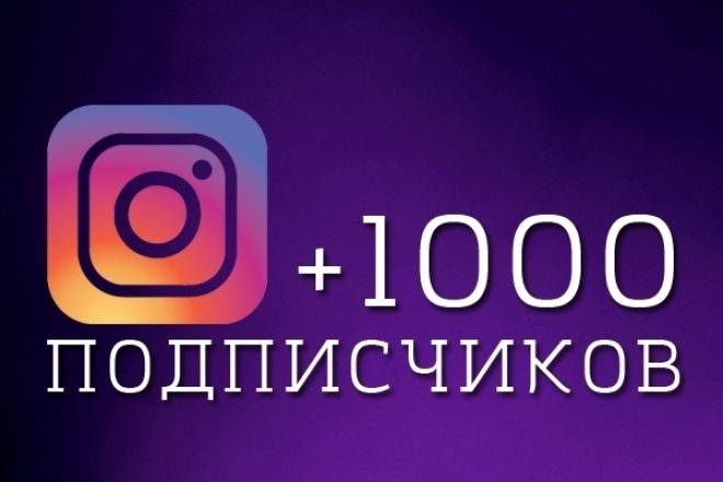 1000 подписчиков в Инстаграм безопасноПродвижение в социальных сетях<br>Добавлю 1000 подписчиков на ваш профиль Instagram. Только качественные, живые подписчики. Никаких ботов. Низкий процент отписки (1-3%), к тому же, мы всегда делаем чуть больше. Безопасно, благодаря равномерному добавлению подписчиков. Не нужно гнаться за количеством, главное - качество!<br>
