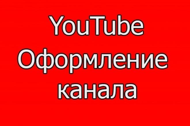 Сделаю оформление для канала YouTube + Логотип 1 - kwork.ru