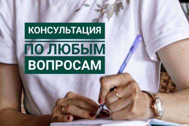 Юридическая консультация по любым правовым вопросам 1 - kwork.ru