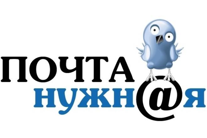 Отправка писем, бизнес-предложений вручную на e-mail 1 - kwork.ru