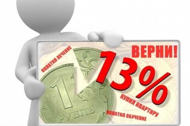 Заполню 3-ндфл на возврат налога 1 - kwork.ru