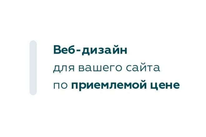 Адаптивный дизайн по привлекательной цене 1 - kwork.ru