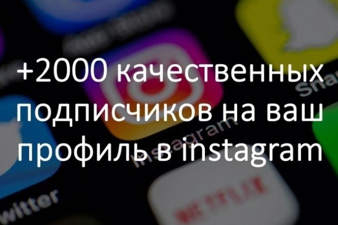 +2000 подписчиков в instagramПродвижение в социальных сетях<br>Добавим в Ваш профиль в Инстаграме 2000 живых подписчиков, которые поднимут активность, не только подписавшись на Вашу страничку, но и просмотрев опубликованные фотографии. Кол-во отписавшихся и собак: менее 10%. Большинство профилей заполнено: есть аватар и личные публикации. Срок выполнения: 1-5 суток.<br>
